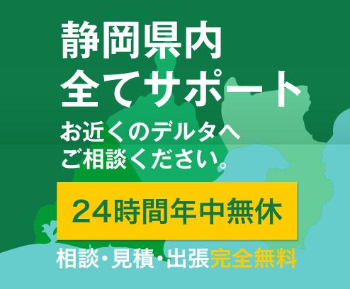 静岡県内 全てサポート!お近くのデルタへご相談ください。24時間年中無休 相談・見積・出張完全無料
