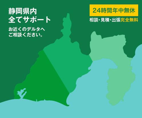 静岡県内 全てサポート